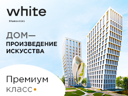 Клубный дом White Khamovniki Квартиры премиум-класса в ЦАО